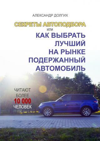 Секреты автоподбора, или Как выбрать лучший на рынке подержанный автомобиль