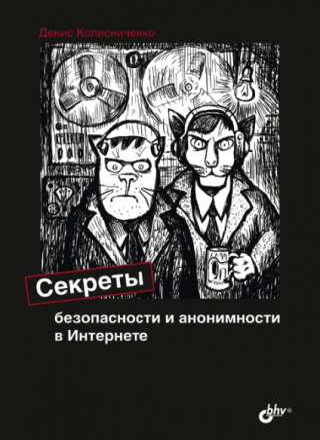 Секреты безопасности и анонимности в интернете