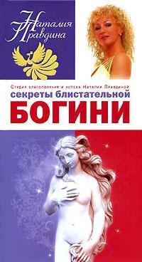Секреты блистательной богини