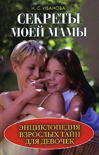 Секреты моей мамы. Энциклопедия взрослых тайн для девочек