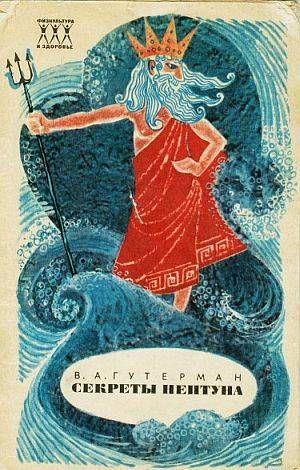 Секреты Нептуна