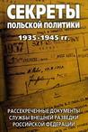 Секреты польской политики. 1935-1945 гг.