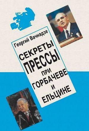Секреты прессы при Гобачеве и Ельцине