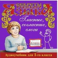 Секреты русского языка. Первый класс, 1 часть