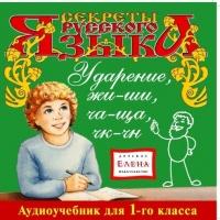 Секреты русского языка. Первый класс, 2 часть