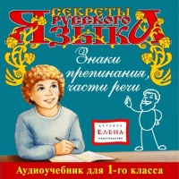 Секреты русского языка. Первый класс, 3 часть