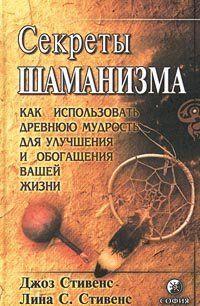 Секреты шаманизма
