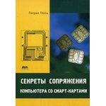 Секреты сопряжения компьютера со смарт-картами