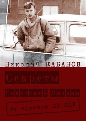 Секреты Советской Латвии