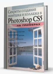 Секреты создания монтажа и коллажа в Photoshop CS5 на примерах