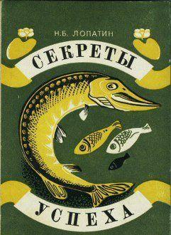 Секреты успеха (Записки рыболова)