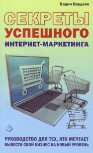 Секреты успешного интернет-маркетинга