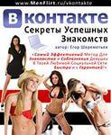 Секреты Успешных Знакомств ВКонтакте (СИ)