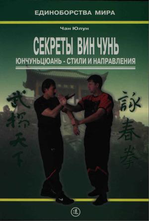 Секреты Вин Чунь. Юнчуньцюань - стили и направления (Практическое руководство)