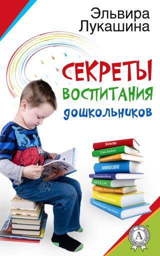 Секреты воспитания дошкольников