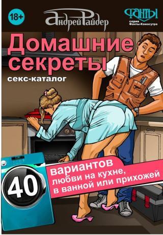 Секс-каталог «Домашние секреты». 40 вариантов любви на кухне, в ванной или прихожей