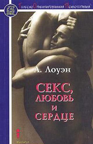 Александр лоуэн любовь и оргазм читать бесплатно