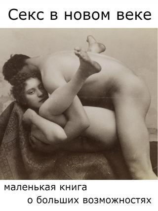 Секс в новом веке: маленькая книга о больших возможностях [calibre 2.69.0]
