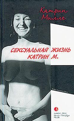 Сексуальная жизнь Катрин М