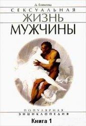 Сексуальная жизнь мужчины.  Книга 1