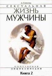 Сексуальная жизнь мужчины.  Книга 2