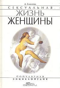 Сексуальная жизнь женщин.  Книга 1