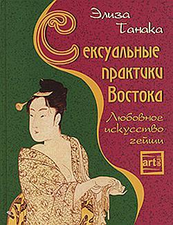 Сексуальные практики Востока. Любовное искусство гейши