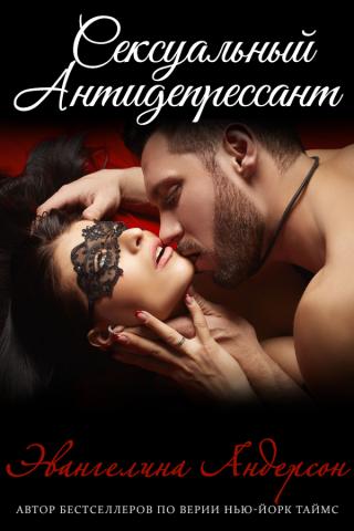 Сексуальные романы online