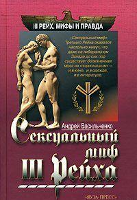 Сексуальный миф Третьего Рейха