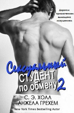 Сексуальные любовные романы читать фото 379-600