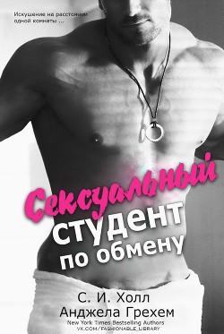 сексуальные любовные романы читать