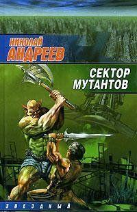 Сектор мутантов