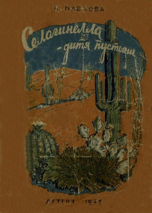 Селагинелла - дитя пустыни