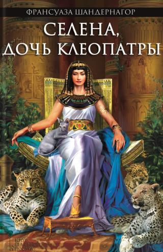 Селена, дочь Клеопатры