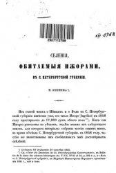 Селения, обитаемые ижорами в С-Петербургской губернии