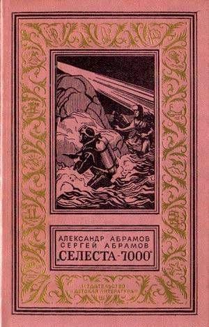Селеста-7000. Фантастический роман с иллюстрациями