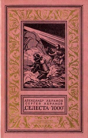 Селеста-7000(изд.1971)