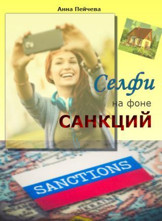 Селфи на фоне санкций
