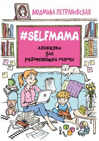 #Selfmama [Лайфхаки для работающей мамы]