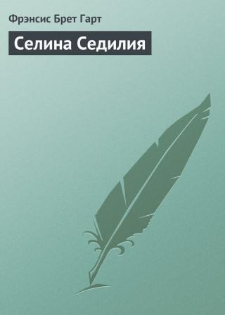 Селина Седилия
