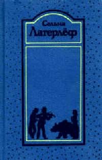 Сельма Лагерлёф и мир её творчества