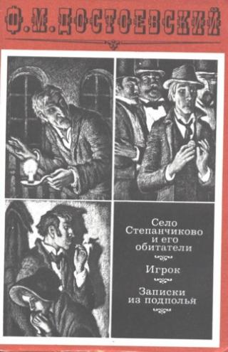 Село Степанчиково и его обитатели. Предисловие и комментарии