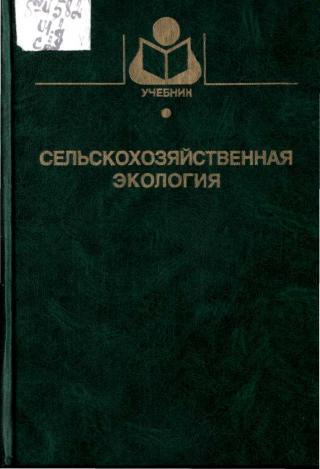 Сельскохозяйственная экология. Под ред. Н.А. Уразаева