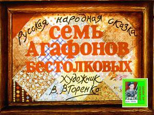 Семь Агафонов бестолковых. Художник В. Горенко (Диафильм)