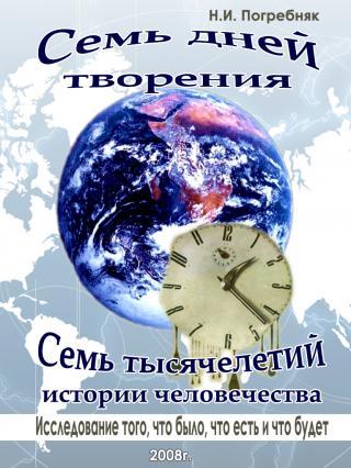 Семь дней творения – семь тысячелетий истории человечества