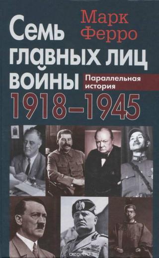 Семь главных лиц войны, 1918-1945: Параллельная история