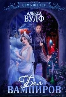 Семь невест. Бал вампиров (СИ)