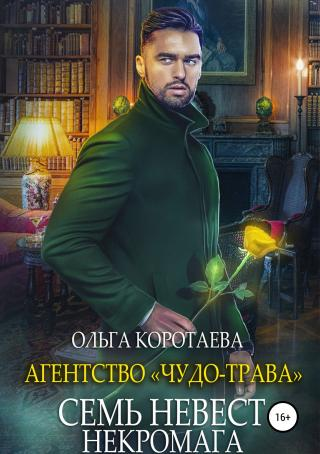 Семь невест некромага [publisher: SelfPub.ru]
