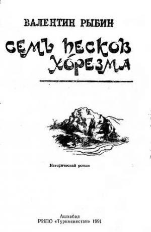Семь песков Хорезма