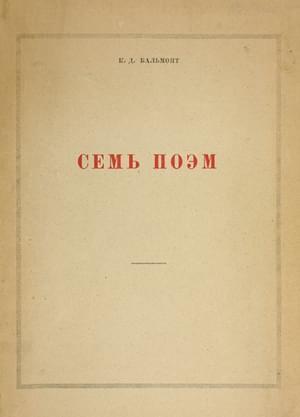 Семь поэм